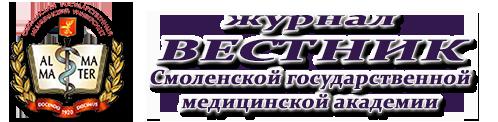 Журнал «Вестник Смоленской государственной медицинской академии»